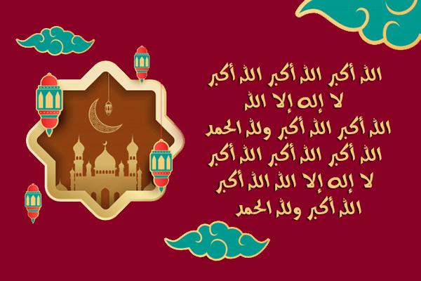 تكبيرات العيد مكتوبة Eid Al Fitr