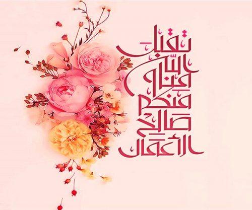 بطاقات عيد الفطر المصورة 2019 كروت تهنئة وبطاقات معايدة بعيد الفطر المبارك Eid Al Fitr