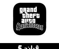 تحميل لعبة جراند 5 للايفون مجانا برابط مباشر قراند ثفت أوتو بدون جلبريك GTA V SA شرح تحميل لعبة جراند ثفت أوتو v ، متطلبات تشغيل gta v