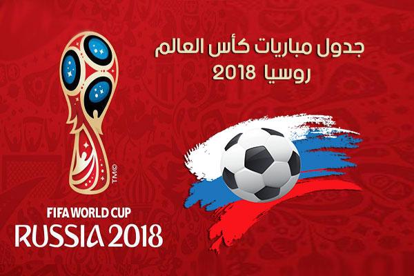جدول مباريات كأس العالم 2018 روسيا ومواعيد مباريات مونديال روسيا من الفيفا FIFA