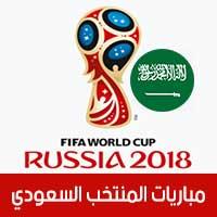 المنتخب السعودي في كأس العالم 2018 بتوقيت مكة المكرمة