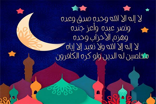 صيغة التكبير في عيد الفطر -كلمات تكبيرات عيد الفطر المبارك