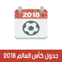 تحميل جدول مباريات كأس العالم 2018 للجوال - مواعيد مباريات مونديال روسيا 2018