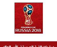 موعد مباريات الفرق العربية في كأس العالم 2018