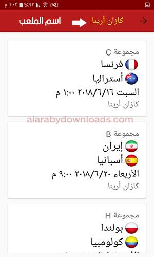 جدول مباريات كأس العالم 2018 روسيا 2018 للجوال