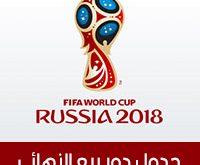 مواعيد مواجهات دور ربع النهائي أو دور الثمانية في كأس العالم روسيا 2018 بتوقيت السعودية ومصر