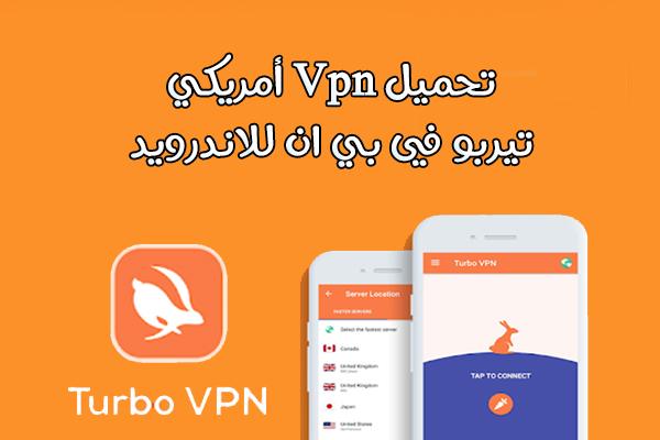 تحميل برنامج Turbo VPN للاندرويد تيربو في بي ان لفك حظر المواقع المحجوبة 2021