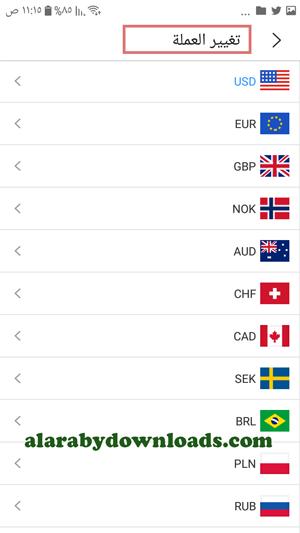 انواع العملات في متجر شي ان للموبايل _ كيفية تحويل العملة في موقع شي ان للاندرويد