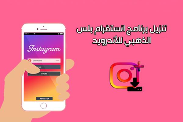 تنزيل برنامج انستقرام بلس الذهبي ابو عرب احدث اصدار 2019