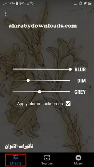 التحكم تأثيرات الشاشة والالوان _ تنزيل خلفيات شاشة للموبايل