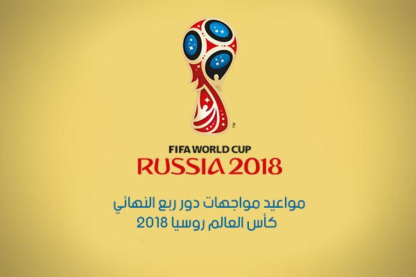 مواعيد مواجهات دور ربع النهائي أو دور الثمانية في كأس العالم روسيا 2018