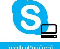سكايب الجديد لويندوز 10 Skype update تحديث سكايب آخر اصدار2019