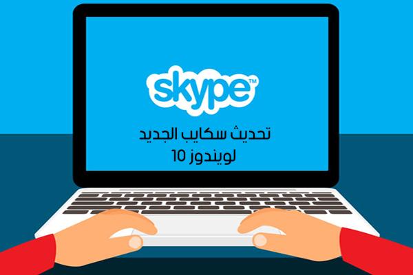 تحديث سكايب الجديد لويندوز 10 Skype update تحديث سكايب آخر اصدار2019
