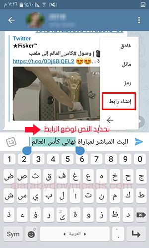 تحديث تليجرام لهواتف الأندرويد 2018 telegram for android
