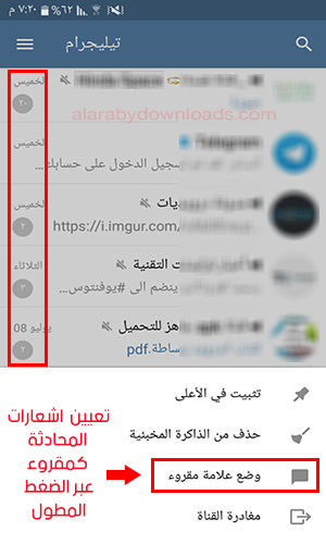 تحديث تليجرام الجديد للأندرويد Telegram Update