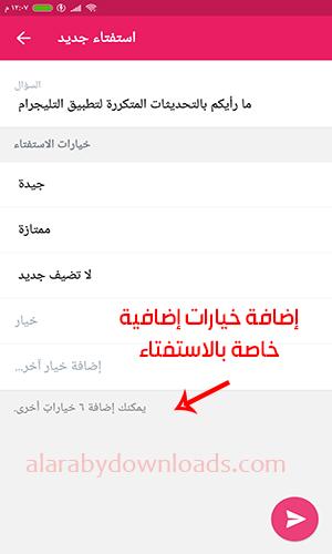 تحميل برنامج تليجرام مكرر للأندرويد Telegram X تلجرام X أحدث اصدار للموبايل