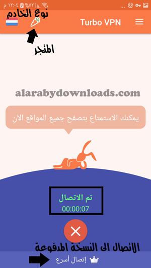 امكانية التصفح في جميع المواقع في برنامج توربو - شرح برنامج فك الحظر وفتح المواقع المحجوبة