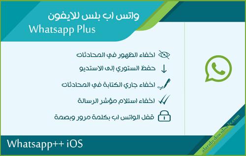 مميزات واتس اب بلس للايفون - تحميل واتس اب بلس للايفون Whatsapp Plus iOS 12