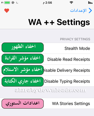 اعدادات WA++ Settings للايفون - تحميل واتس اب بلس للايفون بدون جلبريك iOS 12