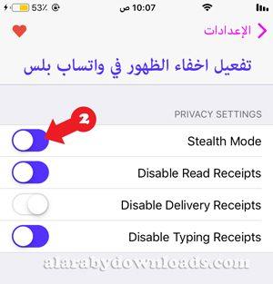 تفعيل اخفاء الظهور في واتس اب بلس للايفون - تنزيل واتساب بلس ++Whatsapp اخر اصدار iOS 12