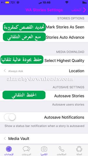اعدادات الستوري في واتس اب بلس للايفون - تحميل واتساب بلس Whatsapp Plus 2019