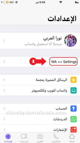 اعدادات واتس اب بلس للايفون - تحميل واتساب بلس Whatsapp Plus بدون جلبريك
