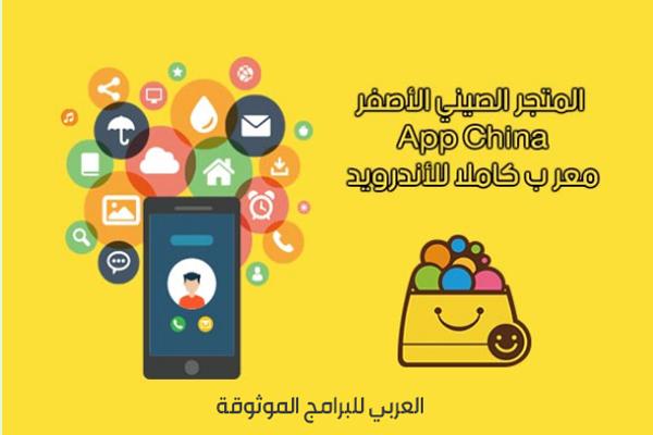 تحميل المتجر الصيني الأصفر App China معرب كاملا الماركت الصيني للاندرويد برابط مباشر 2020