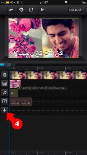 اضافة مقطع فيديو وصور باستعمال برنامج كيوت كات برو للايفون - تحميل برنامج Cute Cut Pro مجانا للايفون