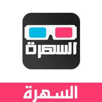 تحميل برنامج السهرة للايفون مجانا Download Sahra لمشاهدة الافلام والمسلسلات مترجمة