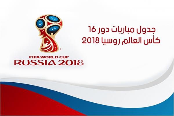 جدول مباريات دور ثمن النهائي مرحلة دور 16 في كأس العالم روسيا 2018