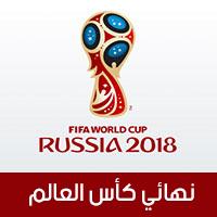 موعد نهائيات كأس العالم روسيا 2018 ومباراة المركز الثالث بتوقيت مصر والسعودية