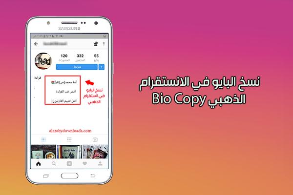 تنزيل برنامج انستقرام بلس الذهبي +InstaG ابو عرب