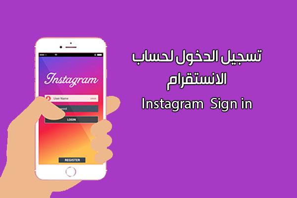 طرق تسجيل دخول انستقرام عربي