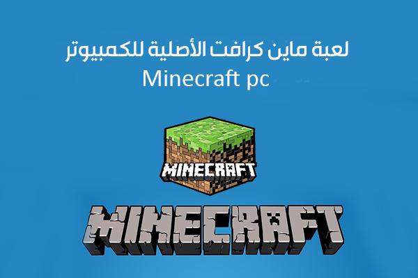 تحميل لعبة ماين كرافت الأصلية للكمبيوتر برابط مباشر 2019 Minecraft PC