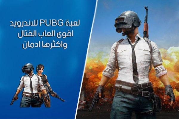 تحميل لعبة PUBG MOBILE للاندرويد اخر اصدار 2021