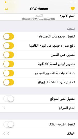 اعدادات scothman سناب عثمان الذهبي