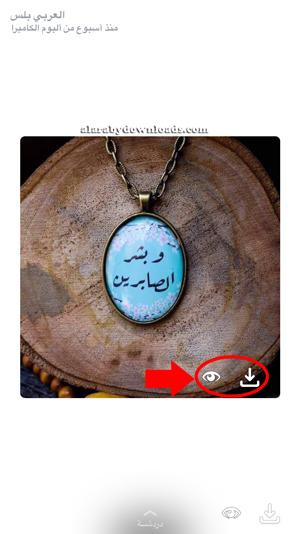 حفظ السنابات باستعمال سناب عثمان اخر اصدار