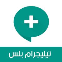 تحميل برنامج تليجرام بلس لفتح حساب تليجرام ثاني Telegram plus apk