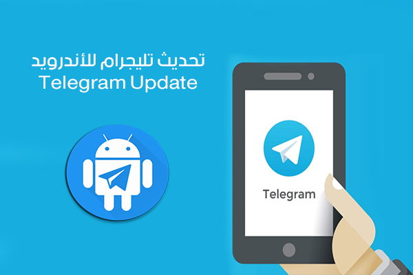 برنامج تيليجرام عربي 2020 Telegram Update