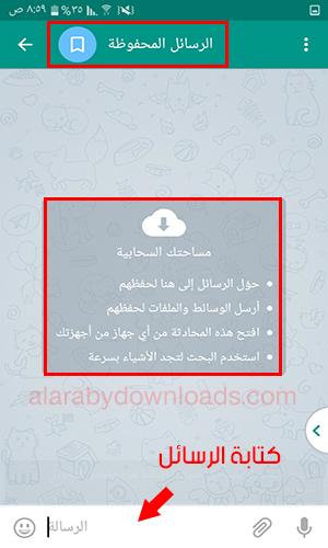 ميزة الرسائل المحفوظة في برنامج تليجرام بلس