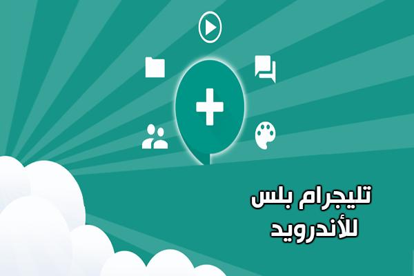 تحميل برنامج تليجرام بلس Telegram plus apk لفتح حساب ثاني على نفس الهاتف