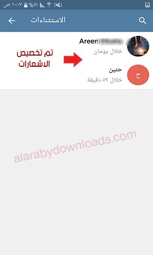 تحديث تليجرام الجديد للأندرويد برنامج تيليجرام عربي 2018 Telegram Update