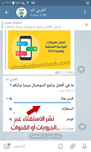 تحديث برنامج تليجرام الجديد للأندرويد telegram update