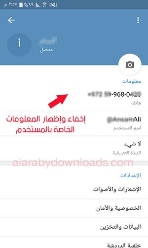تحديث تليجرام الجديد للأندرويد 2018 Telegram Update