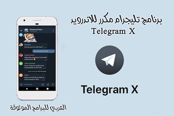 تحميل Telegram X برنامج تليجرام مكرر للاندرويد تلجرام X أحدث اصدار للموبايل 2021