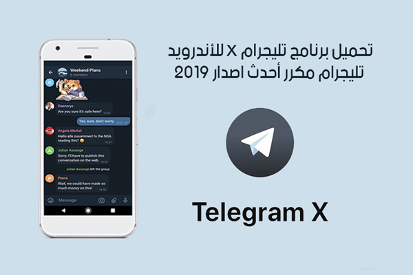 تحميل برنامج تليجرام مكرر للأندرويد Telegram X تلجرام X أحدث اصدار للموبايل 2019