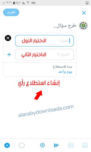 الجديد في آخر تحديث لبرنامج توتر عربي للاندرويد