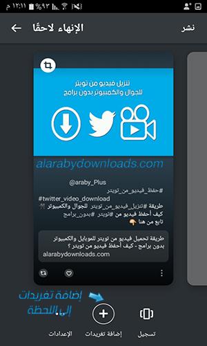 تحميل برنامج تويتر عربي أحدث اصدار للموبايل