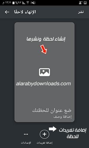تنزيل برنامج تويتر عربي للأندرويد twitter for android