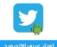 تحميل برنامج تويتر عربي للاندرويد والتابلت Twitter for Android رابط مباشر - تويتر عربي